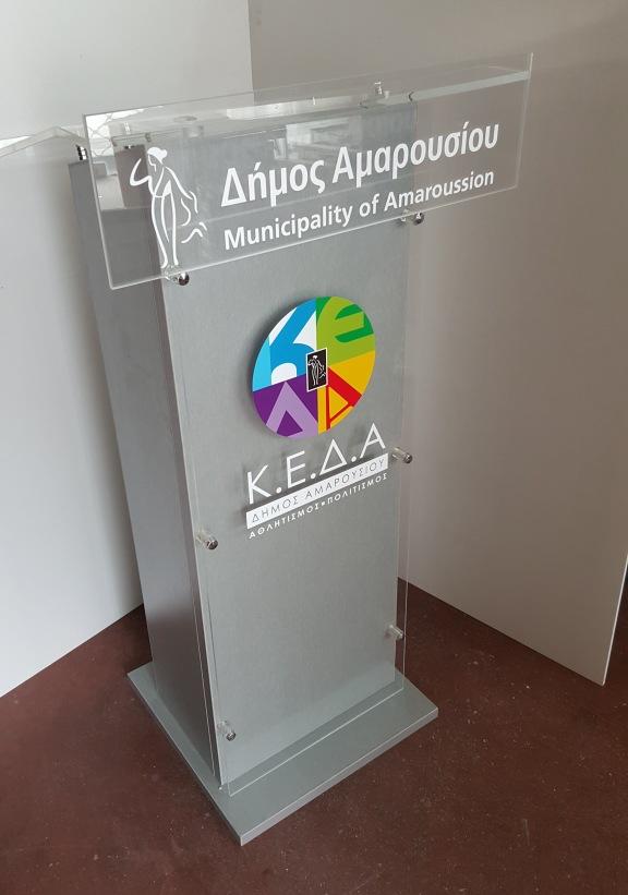 Αναλόγιο από plexiglass για τον Δήμο Αμαρουσίου