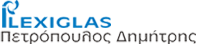 Plexiglass Πετρόπουλος Δημήτρης