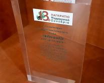 Πακγρήτιο φαρμακευτικό συνέδριο – βραβείο από πλέξιγκλας