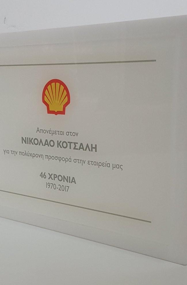 Βραβείο Shell από πλέξιγκλας